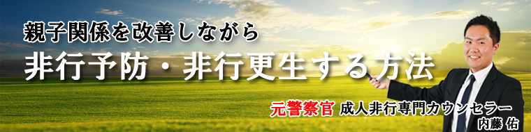 成人非行更生専門カウンセラー・元警察官の内藤佑が語る親子関係改善で非行更生する法則